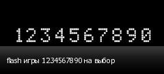 flash игры 1234567890 на выбор