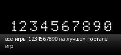 все игры 1234567890 на лучшем портале игр