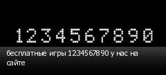 бесплатные игры 1234567890 у нас на сайте
