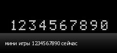 мини игры 1234567890 сейчас