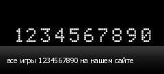 все игры 1234567890 на нашем сайте