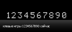 клевые игры 1234567890 сейчас