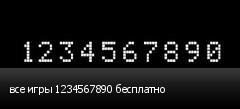 все игры 1234567890 бесплатно