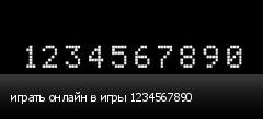 играть онлайн в игры 1234567890
