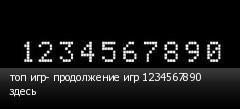 топ игр- продолжение игр 1234567890 здесь