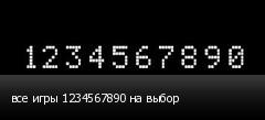 все игры 1234567890 на выбор