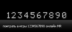поиграть в игры 1234567890 онлайн MR