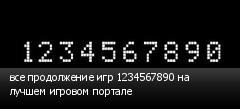 все продолжение игр 1234567890 на лучшем игровом портале