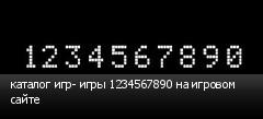 каталог игр- игры 1234567890 на игровом сайте