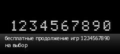 бесплатные продолжение игр 1234567890 на выбор