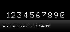 ������ � ���� � ���� 1234567890
