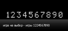 игра на выбор - игры 1234567890