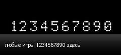 любые игры 1234567890 здесь
