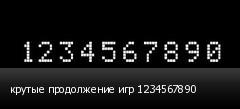 крутые продолжение игр 1234567890