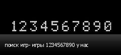 поиск игр- игры 1234567890 у нас