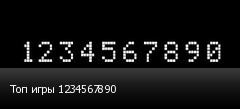 Топ игры 1234567890
