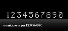 китайские игры 1234567890