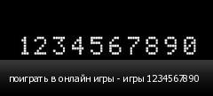 поиграть в онлайн игры - игры 1234567890