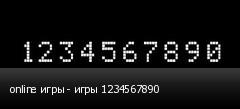 online игры - игры 1234567890