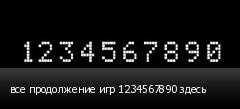 все продолжение игр 1234567890 здесь