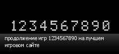 продолжение игр 1234567890 на лучшем игровом сайте