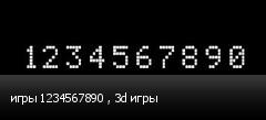 игры 1234567890 , 3d игры