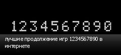 лучшие продолжение игр 1234567890 в интернете