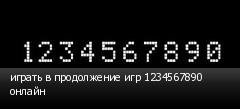 играть в продолжение игр 1234567890 онлайн