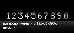 все продолжение игр 1234567890 с друзьями