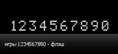 игры 1234567890 - флэш