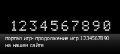 портал игр- продолжение игр 1234567890 на нашем сайте