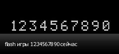 flash игры 1234567890 сейчас