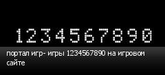 портал игр- игры 1234567890 на игровом сайте