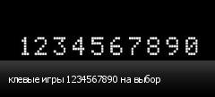 клевые игры 1234567890 на выбор