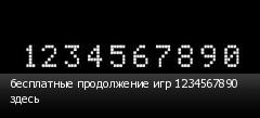 бесплатные продолжение игр 1234567890 здесь