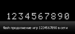 flash продолжение игр 1234567890 в сети