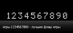 игры 1234567890 - лучшие флеш игры