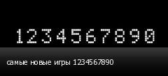 самые новые игры 1234567890