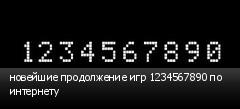 новейшие продолжение игр 1234567890 по интернету
