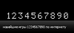 новейшие игры 1234567890 по интернету