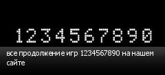 все продолжение игр 1234567890 на нашем сайте