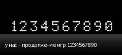 у нас - продолжение игр 1234567890