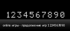 online игры - продолжение игр 1234567890