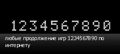 любые продолжение игр 1234567890 по интернету