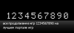 все продолжение игр 1234567890 на лучшем портале игр