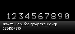 скачать на выбор продолжение игр 1234567890