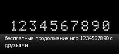 бесплатные продолжение игр 1234567890 с друзьями