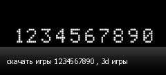 скачать игры 1234567890 , 3d игры