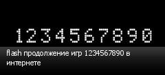 flash продолжение игр 1234567890 в интернете
