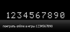 поиграть online в игры 1234567890